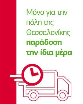 Παράδωση την ίδια ημέρα στην Θεσσαλονίκη